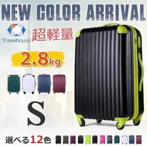 【指定カラー2,980円★期間限定!】スーツケース Sサイズ キャリーバッグ スーツケースハード 小型 1泊〜3泊用 軽量 Travelhouse  T8088 値引き