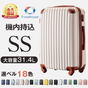 スーツケース キャリーバッグ ハードケース 機内持ち込み S...