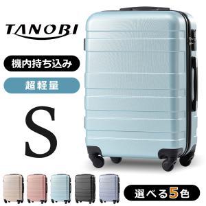 スーツケース 機内持ち込み キャリーバッグ キャリーケース ...