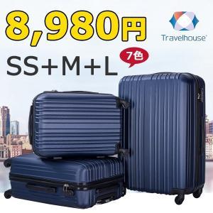 SS+M+Lセット品 【Travelhouse】スーツケース キャリーケース キャリーバッグ SS M L セット 送料無料 かわいい 4輪 Travelhouse T6022