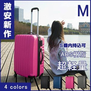 【10%OFFクーポン】 スーツケース M サイズ  キャリ...