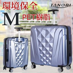 2000円OFF期間限定 TANOBI スーツケース 送料無料 キャリーバッグ M サイズ 4泊〜7泊用 中型 TSAロック搭載 ファスナー 一年間保証 F306|busyman-jp