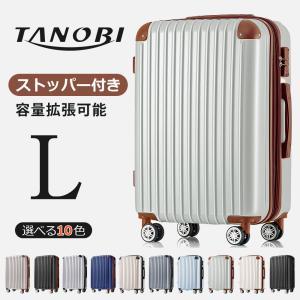 スーツケース キャリーケース キャリーバッグ L サイズ 7...