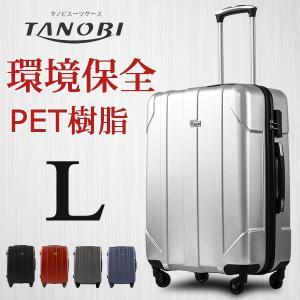 【10%OFFクーポン!】 スーツケース キャリーバッグ キャリーケース L サイズ 7日〜14日用 軽量 ファスナー 大型 TANOBI Busyman 17PET046