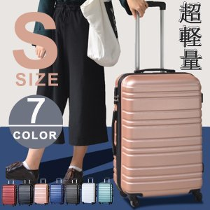 【8%OFFクーポン★8/17迄!】 スーツケース 機内持ち込み S サイズ キャリーバッグ キャリーケース 1日〜3日用 小型 超軽量 suitcase TANOBI HY5515