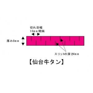仙台名物 牛タン【厚切り・両面刻み】1人前パック4枚入(約120g)真空冷凍 butcher 04