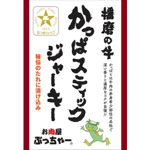 播磨の牛 かっぱのスティックジャーキー(30g)【五つ星ひょうご認定】|butcher|02