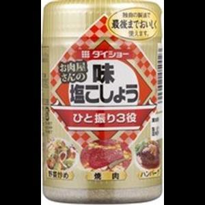 ダイショー お肉屋さんの味塩こしょう(250g)|butcher
