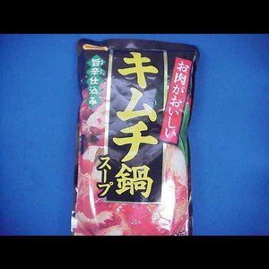 キムチ鍋スープ ストレートタイプ(3-4人前)|butcher