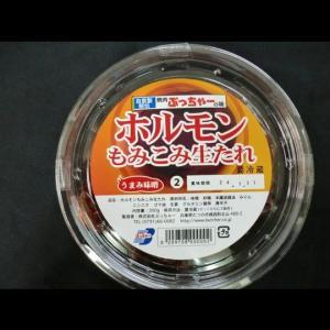 ぶっちゃー謹製 ホルモンもみこみ生たれ(300g)【要冷蔵】|butcher