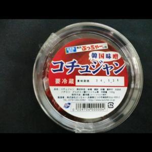 ぶっちゃー謹製 コチジャン(100g)【要冷蔵】|butcher