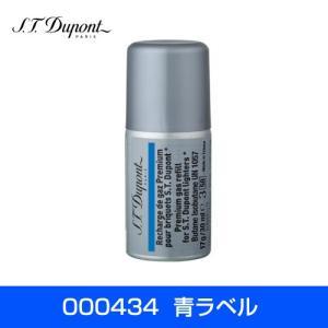 S.T.Dupont デュポン ライター用 ガスレフィル 専用ガスボンベ 青色ラベル 1本 0004...