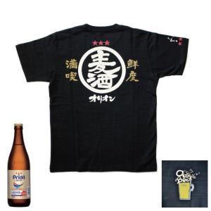 オリオンビール 麦酒 酒造メーカーコラボシャツ Tシャツ 黒...