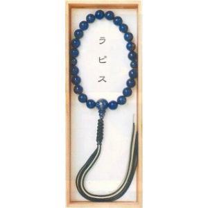 宗派問いません (仏具・珠数・数珠・念珠) ラピス 品質本位の最高級品|butsudansyokunin