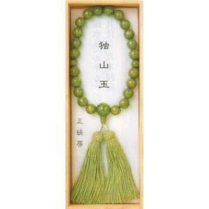 宗派問いません (仏具・珠数・数珠・念珠) 独山玉 品質本位の最高級品 butsudansyokunin