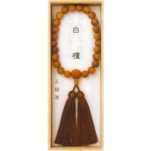 宗派問いません (仏具・珠数・数珠・念珠) 老山白壇 品質本位の最高級品 butsudansyokunin