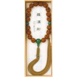宗派問いません 羅漢彫 (仏具 珠数 数珠 念珠) 品質本位の最高級品 butsudansyokunin