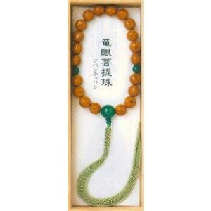 宗派問いません 竜眼菩提樹 (仏具・珠数・数珠・念珠) 品質本位の最高級品 butsudansyokunin