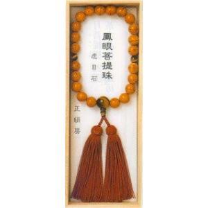 宗派問いません 鳳眼菩提樹 (仏具・珠数・数珠・念珠) 品質本位の最高級品 butsudansyokunin