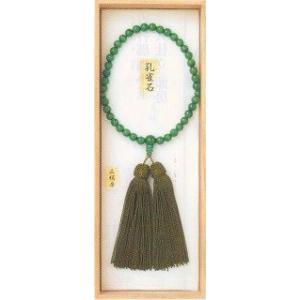 宗派問いません 孔雀石小玉 (仏具 珠数 数珠 念珠) 品質本位の最高級品|butsudansyokunin