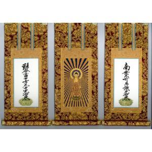 掛軸 茶表装掛軸 茶表 真宗大谷派(東) 3幅セット 30代 掛け軸 butsudansyokunin
