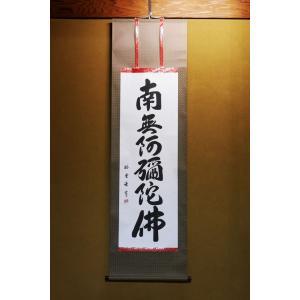 床掛軸 掛け軸 六字名号 南無阿弥陀仏 床掛用 高級桐箱入|butsudansyokunin
