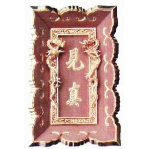 寺院用 仏具(その他)   見真額(欅) 縦型 butsudansyokunin