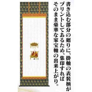 お遍路さん 床の間用掛軸 床掛軸 納経軸 四国八十八ヶ所用|butsudansyokunin
