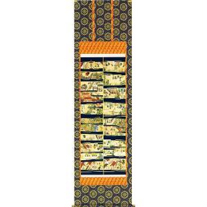 床の間用掛軸 床掛軸 掛け軸 親鸞聖人御絵伝 山村観峰 金襴佛表装 尺五|butsudansyokunin