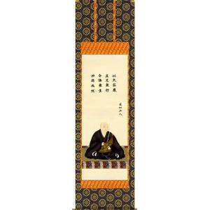 床の間用掛軸 床掛軸 掛け軸 蓮如上人御影 大森宗華 金襴佛表装 尺五|butsudansyokunin