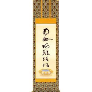 床の間用掛軸  掛け軸 虎斑の名号 蓮如上人 筆 金襴本佛表装 尺五|butsudansyokunin
