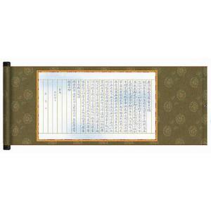 掛軸 床の間用掛軸 床掛軸 掛け軸 写経 巻物|butsudansyokunin