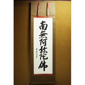 床掛軸 掛け軸 六字名号 南無阿弥陀仏 床掛用 紙箱入|butsudansyokunin
