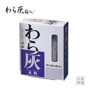 日本製 わら灰 100g (線香 香炉 焼香 香炉灰) butsuguya