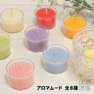 【メール便OK!】日本製 ペガサスキャンドル 香りのするローソク 「アロマムード」 アロマキャンドル 全8種(蝋燭 進物用 ギフト プレゼント 御供 贈答)|butsuguya