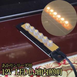 仏壇用LED電飾セット「ヒカリシリーズ」「あかりシリーズ」対応 12V LED照明 LEDバーライト...