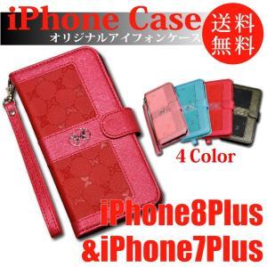 iphoneケース アイフォンケース 手帳型 iphone7plus iphone8plus アイフォン 7プラス 8プラス スマホケース スマホカバー カードミラー付き  在庫限り butterfly-system