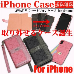 スマホケース 手帳型 iPhoneX iPhoneXS iphone8 iphone7 iphone6 スマホカバー アイフォンケース 蝶 取り外せる2wayケース butterfly-system