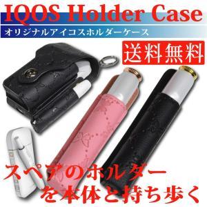 アイコスホルダーケース IQOS/IQOS2.4Plusケース カバー 携帯ケース メンズ レディース おしゃれ かわいい 蝶 ピンク ブラック PUレザー 在庫限り特価品|butterfly-system