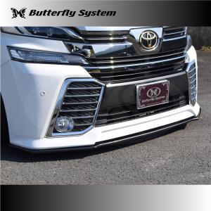 ヴェルファイア 30 フロントフラップスポイラー エアロパーツ VELLFIRE 前期 Z(Z/ZA/ZR)グレード専用 バタフライシステム GLANZ 純正塗装済商品|butterfly-system