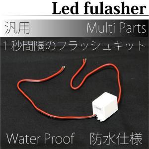 LEDフラッシャー 点滅リレー フラッシュリレー バタフライシステム リアパーツ 汎用 ストップランプ スモールランプ 濃霧灯|butterfly-system