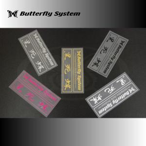 黒死蝶レーベル|butterfly-system