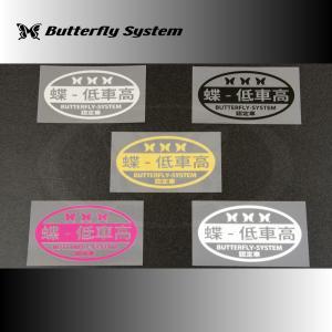 【アウトレット】蝶・低車高レーベル|butterfly-system