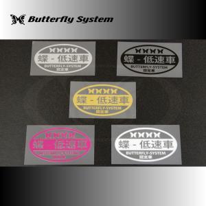 【アウトレット】蝶・低速車レーベル|butterfly-system
