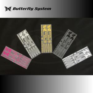 【アウトレット】エンブレムレーベル|butterfly-system