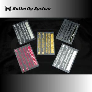 ワーニングレーベルD|butterfly-system