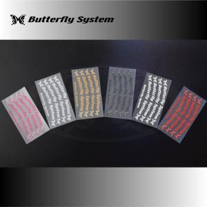 アークレーベルD|butterfly-system