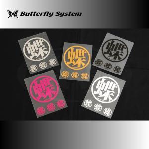 【アウトレット】ワンズレーベル|butterfly-system