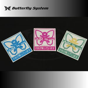 【アウトレット】インカーステッカー|butterfly-system