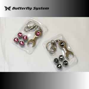 バルブキャップ|butterfly-system